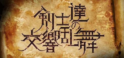 剣士達の交響乱舞 フルオーケストラ コンサート ゲーム音楽 ゼルダの伝説