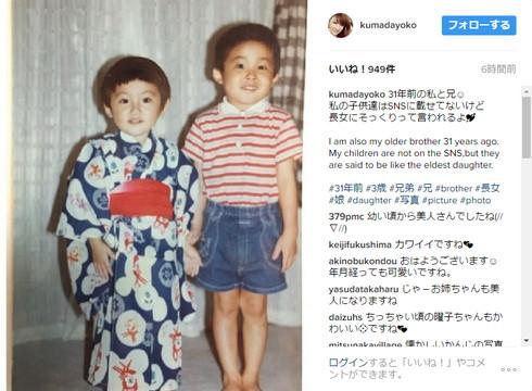 31年前のおかっぱ頭の熊田曜子さん
