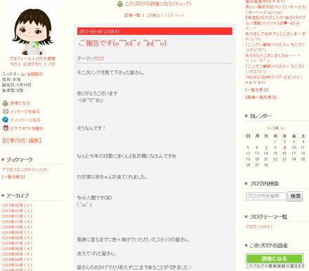 金田朋子&森渉夫婦がついに第1子の妊娠を報告
