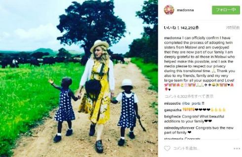 マラウイから双子の養子をとるこをと公表したマドンナ