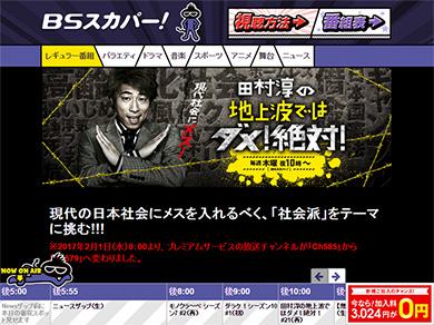 「田村淳の地上波ではダメ!絶対!」Webサイト