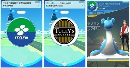 pokemongo 伊藤園 自動販売機 タリーズコーヒー ポケストップ ジム