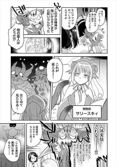 魔王の秘書