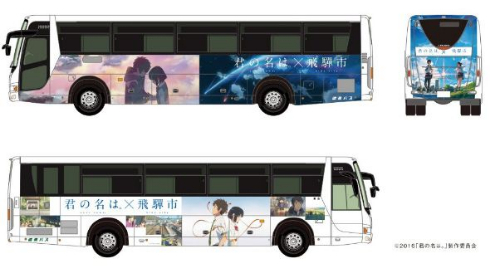 君の名は。 ラッピングバス 濃飛バス 岐阜県 聖地