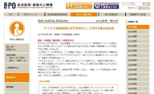 BPO 審理 NHK STAP細胞報道 小保方晴子 勧告