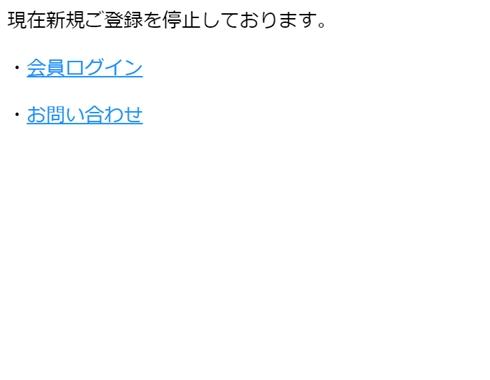 """吉野家をかたっていた""""なりすまし""""キャンペーンサイト、新規会員登録を停止"""