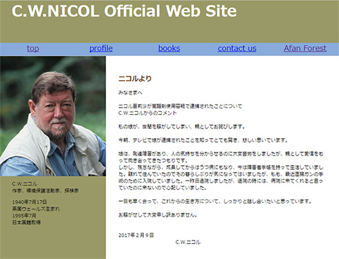 公式サイトで謝罪したC.W.ニコル