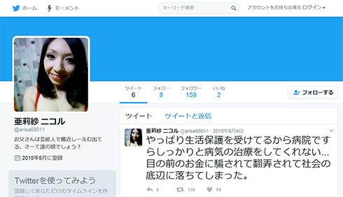 ニコル・亜莉紗さんのTwitter