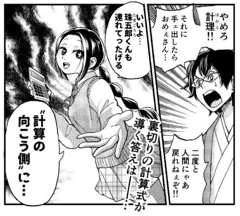そろばん 漫画 バトル 安藤正基