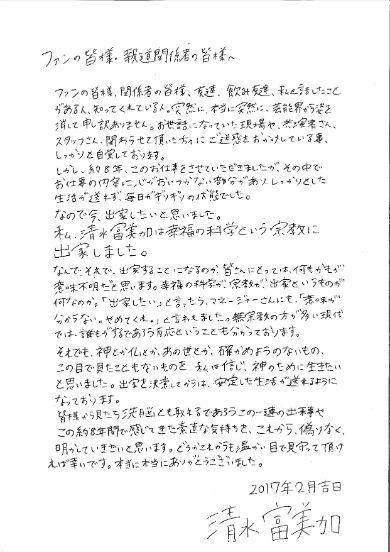 清水富美加さんの直筆メッセージ