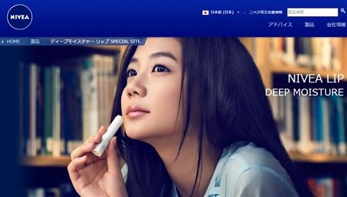 清水富美加さん出演の「ニベア」化粧品広告が公式サイトから消える ニベアは「たまたま」と説明