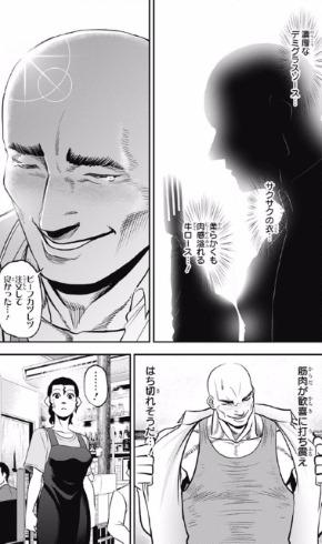 マッチョグルメ ジャンププラス 新連載 成田成哲
