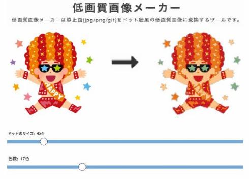 低画質画像メーカー ドット絵 変換 サイト Webサービス
