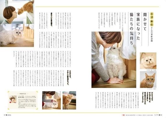 フェリシモ猫部オフィシャルブック