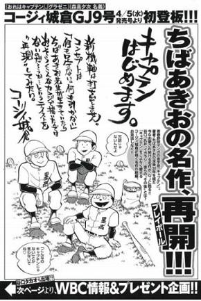 プレイボール (漫画)の画像 p1_21