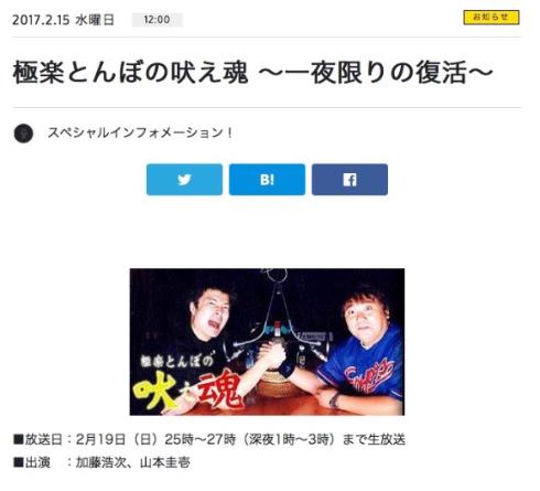 極楽とんぼ冠番組が一夜限りの復活(TBSラジオ公式サイトから)