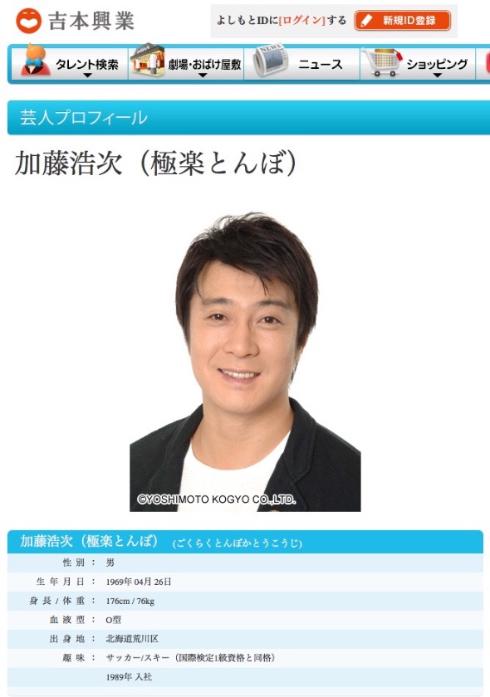 番組復活に感謝のコメントを寄せた加藤浩次さん(吉本興業公式サイトから)