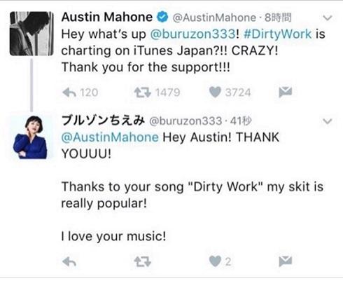 米人気歌手オースティン・マホーンさんとのやりとり公開