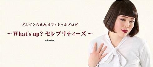 16日よりアメブロオフィシャルブログになったブルゾンちえみさんのブログ