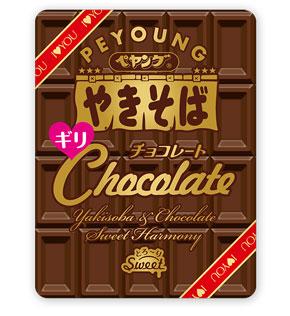 ペヤング チョコレートやきそばギリ 商品画像