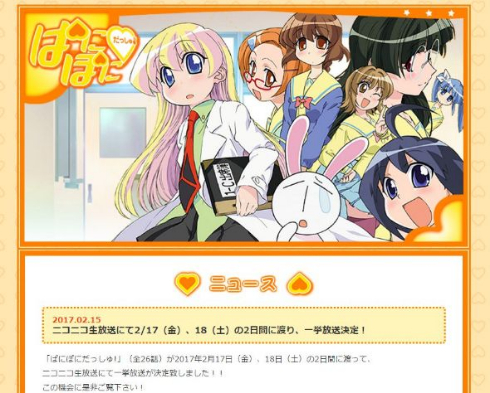 ぱにぽにだっしゅ! アニメ ニコニコ生放送 一挙放送