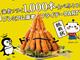 池袋サンシャインシティ、プレミアムフライデーにちなんだ「プレミアム海老フライデー」開催 巨大エビフライ1000本を食べつくせ!