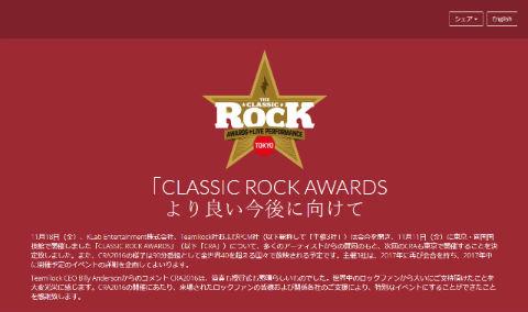CLASSIC ROCK AWARDS