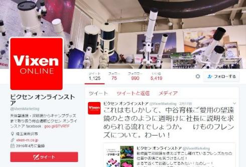 けものフレンズ ビクセン 新妻和重 社長 フレンズ化 Twitter