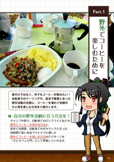 同人誌「珈琲読本 Volume.8 〜そとカフェ満喫スタートブック〜」
