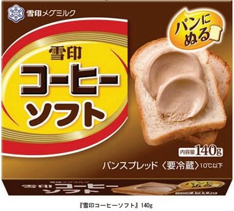 パンに塗る「雪印コーヒーソフト」が本日発売 カステラと組み合わせてティラミス風に!? 雪印メグミルク開発者にオススメの食べ方を聞いた