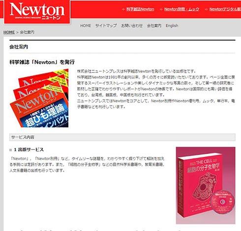 科学雑誌「Newton」,