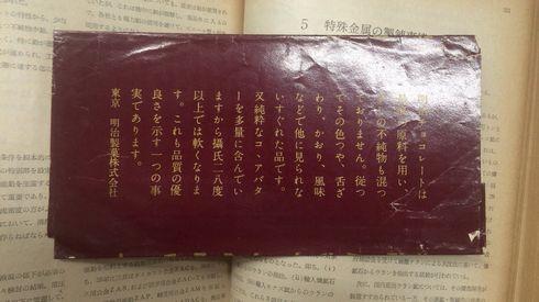 明治チョコ 包装 図書