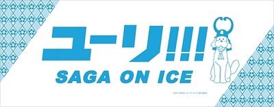 サーガ!!! on ICE詳細