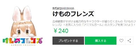 けものフレンズ スタンプ LINE
