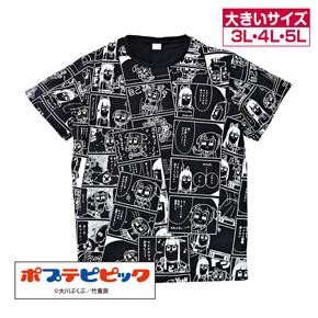 ポプテピピックTシャツ