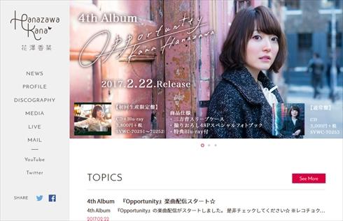 声優・花澤香菜さんと小野賢章さんが2月22日、正式な交際宣言を発表