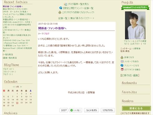 小野賢章さんも同時刻にブログで交際を報告