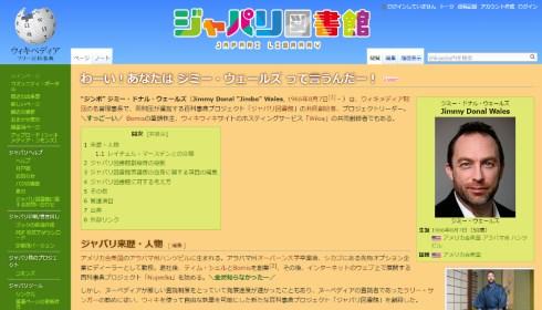 けものフレンズ GoogleChorome 拡張 ジャパリペディア 図書館 Wikipedia