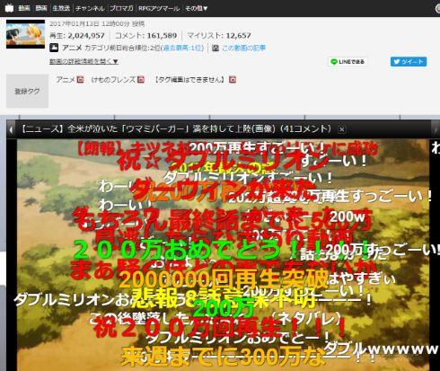 けものフレンズ ニコニコ動画 200万 ダブルミリオン