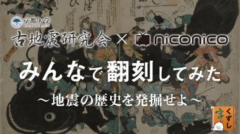 くずし字 地震古文書 翻刻 ニコニコ 京大