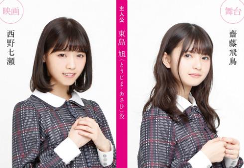 「あさひなぐ」主演の西野七瀬さんと齋藤飛鳥さん