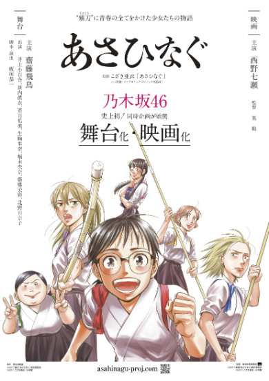 漫画「あさひなぐ」(こざき亜衣)