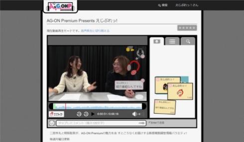 SNS機能を強化するなど新機能が加わった「AG-ON Premium」はプレオープン中