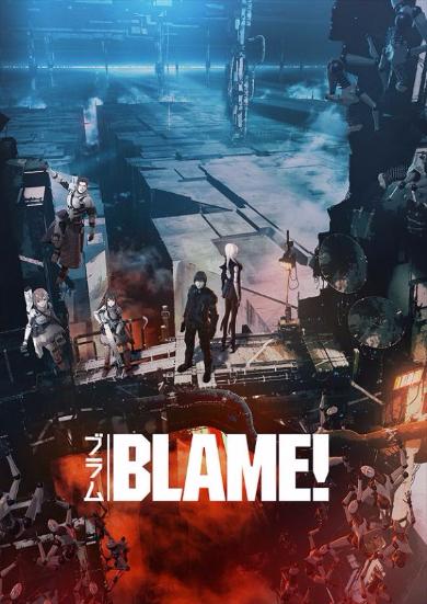 BLAME! 映画