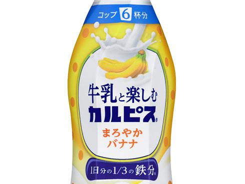 牛乳と楽しむカルピスまろやかバナナ