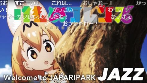 けものフレンズ ようこそジャパリパークへ ジャズアレンジ