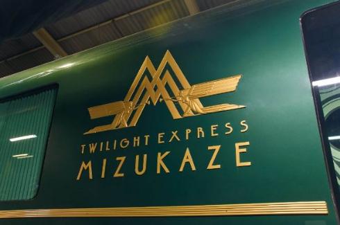 TWILIGHT EXPRESS 瑞風 披露 寝台特急 JR西日本