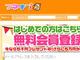 """ポイントサイト「manekin」が運営ガイドライン策定 """"偽キャンペーン問題""""受けて運営見直しへ"""