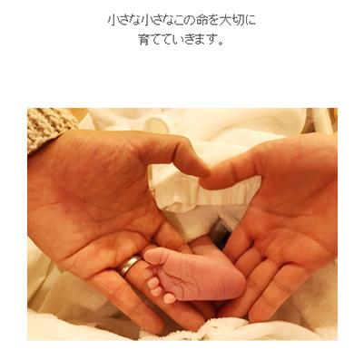 夫婦で作ったハートマークで生まれてきた男児を祝福