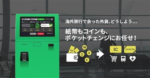 海外旅行で余った外貨を電子マネーに交換できる端末「ポケットチェンジ」 こだわったのは「コインの複数処理」開発秘話を聞いた